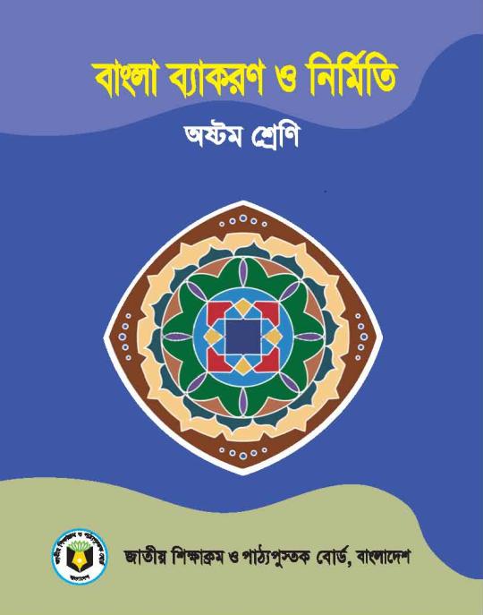 বাংলা ব্যকরণ ও নির্মিতি